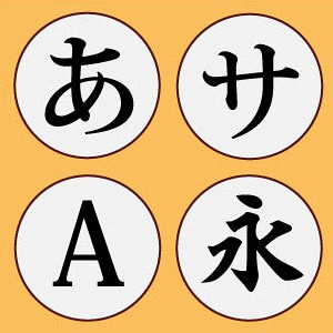 Japanese Language - 1